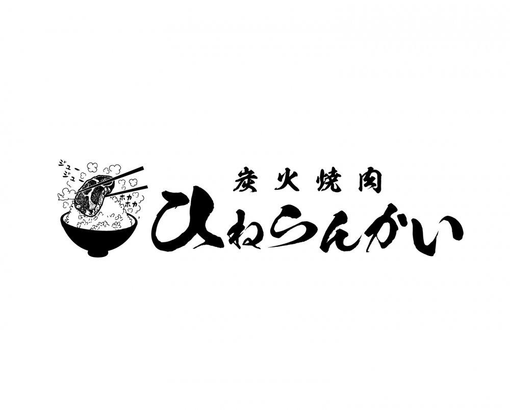 炭火焼肉 ひねらんかい(Hinerankai) 写真