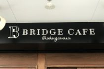 BRIDGE CAFE Shukugawara 写真6