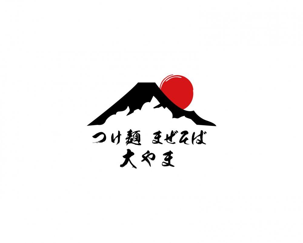 つけ麺まぜそば 大やま  (Oyama) 写真