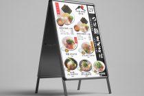 つけ麺まぜそば 大やま  (Oyama)
